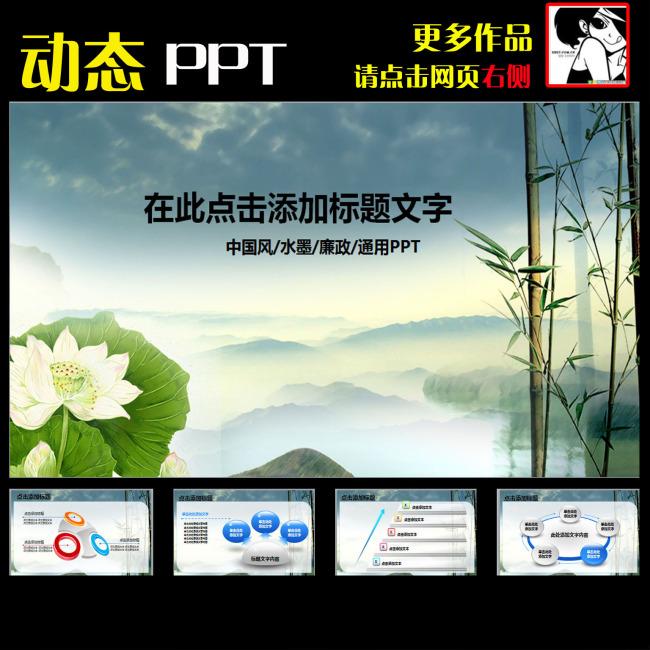 动态廉政廉洁纪检反腐清廉幻灯片ppt模板下载(图片:)