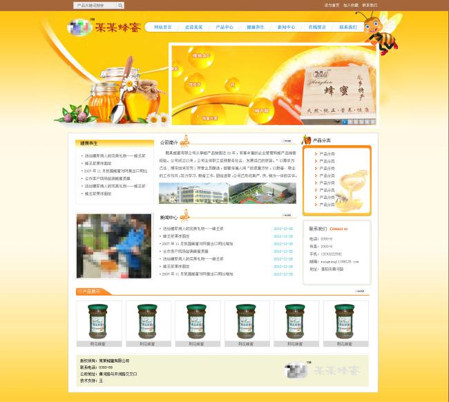 蜂蜜企业网站网页欣赏设计创意