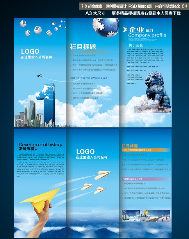 公司企业三折页宣传单彩页海报模板设计