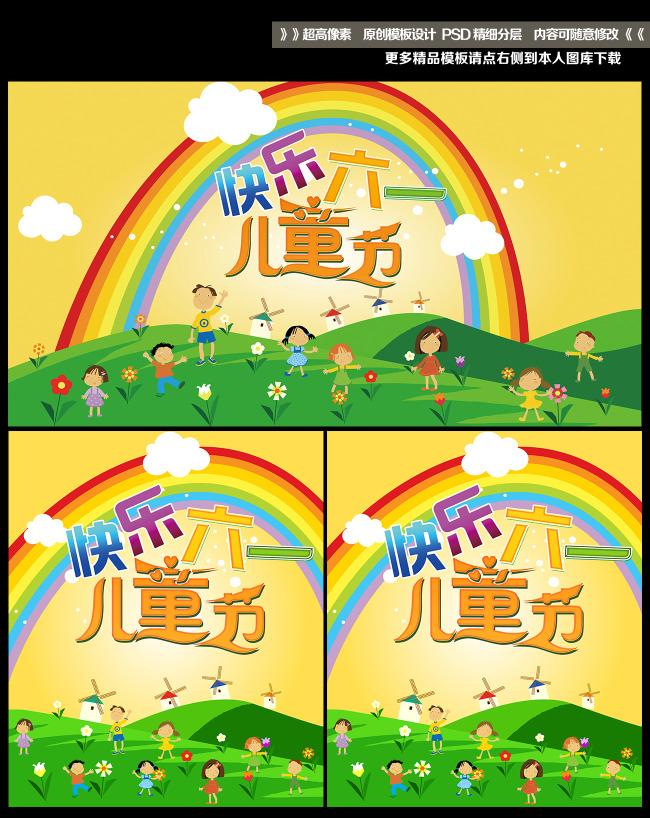 幼儿园六一儿童节晚会舞台背景图海报模板
