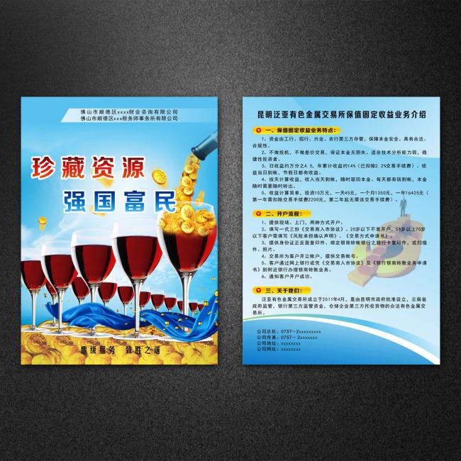 银行理财投资宣传单 pic2.ooopic.com 宽650x650高