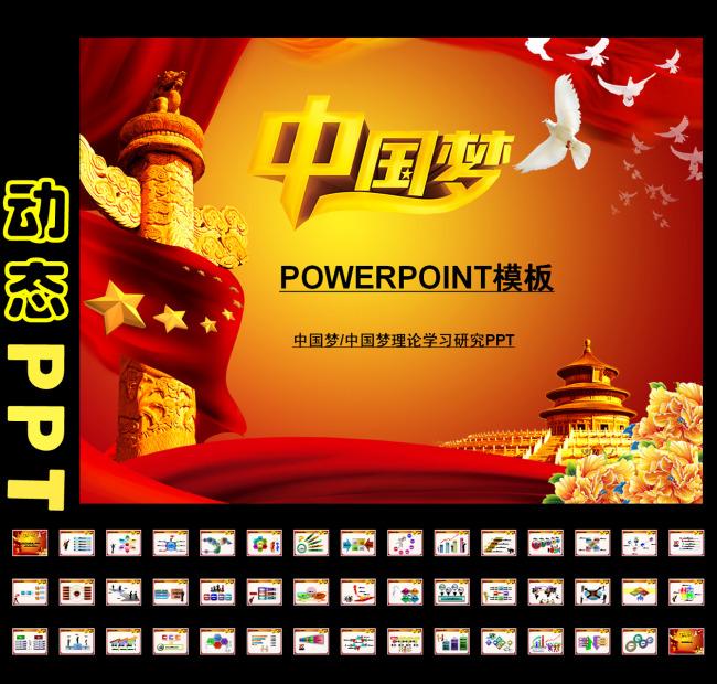 动态中国梦学习研究中国梦理论幻灯片ppt模板下载(:)
