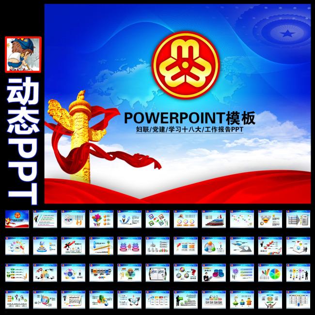 ppt模板下载 中国梦