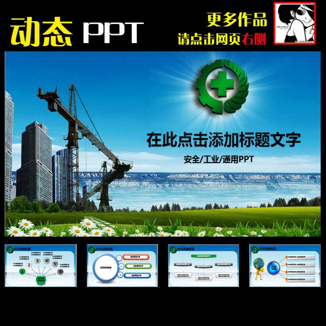 城市工程建筑规划ppt模板ppt幻灯片模板下载