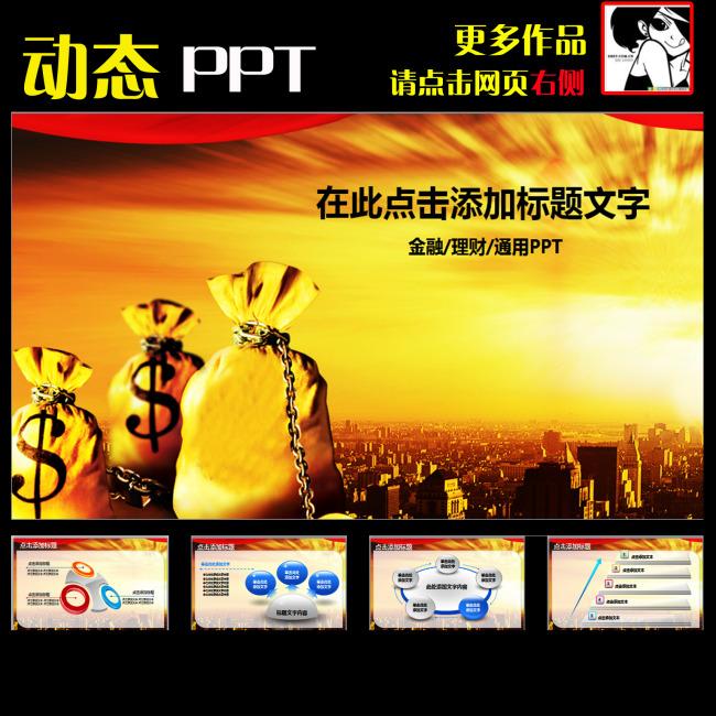 动态金融理财商业地产幻灯片通用ppt模板模板下载(:)