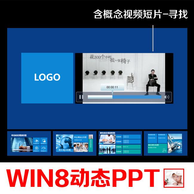 win8风格商务动态ppt模板(含短片)