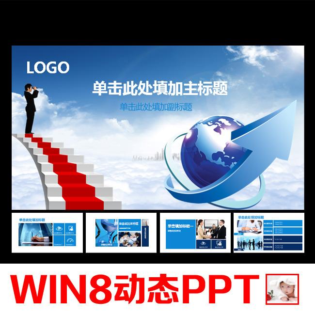 win8风格职场团队动态ppt模板下载