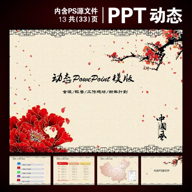 动态/中国风ppt动态(内含PS源福步供应文件)模板下载(图片编...