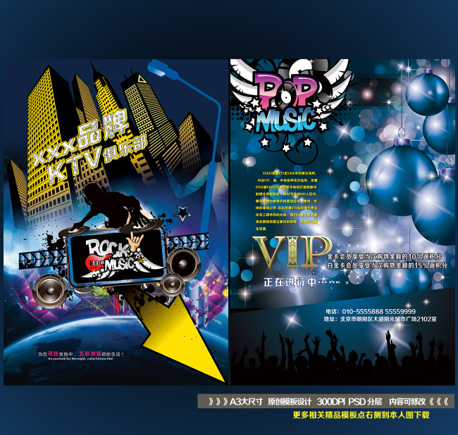 ktv酒吧娱乐场所演唱会宣传单海报dm