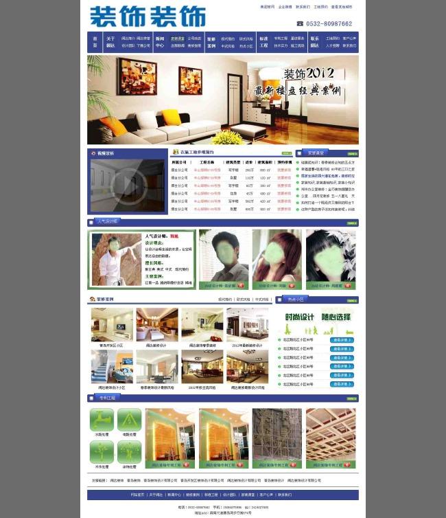 装修/装饰企业门户网站模板下载(图片编号:11038170)