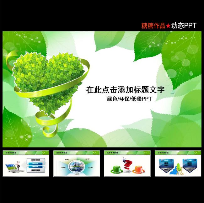 www.shanpow.com_公益活动总结ppt。