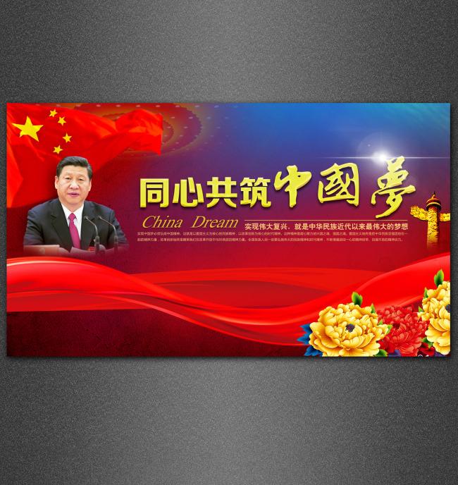 中国梦 十八大 习近平