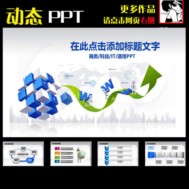 it科技电子商务通用ppt模板下载