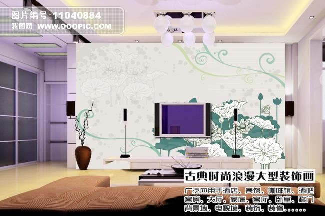 手绘荷花电视背景墙