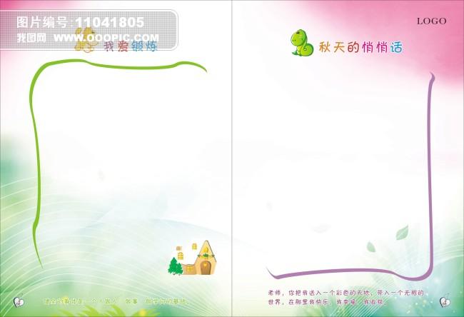 幼儿成长手册模板下载(图片编号:11041805)