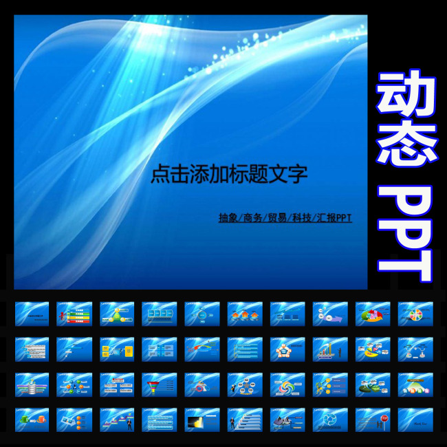 业绩报告年度计划年终总结ppt模板图片下载ppt模板背景工作会议 报告