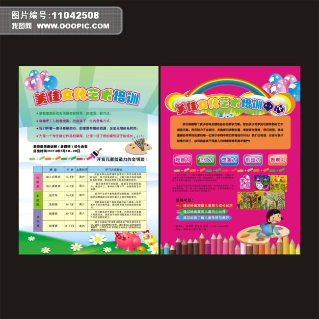 画画室暑假培训班招生简章模板下载 11042508 宣传单 彩页 DM 海报