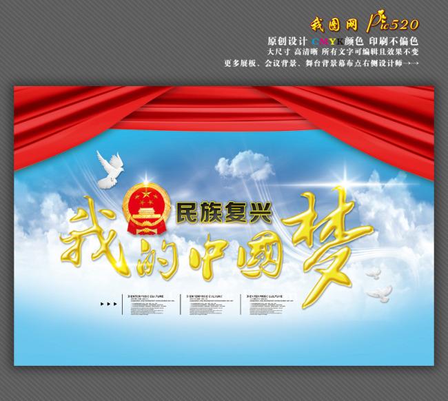 我的中国梦舞台背景设计模板下载(图片编号:1