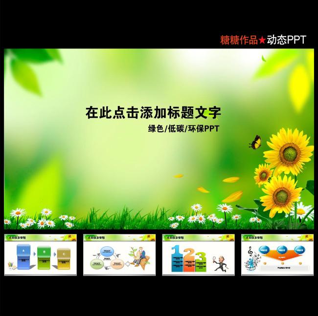 ppt模板 教育 培训 科研ppt > 绿色环保清新自然学校教育动画幻灯片