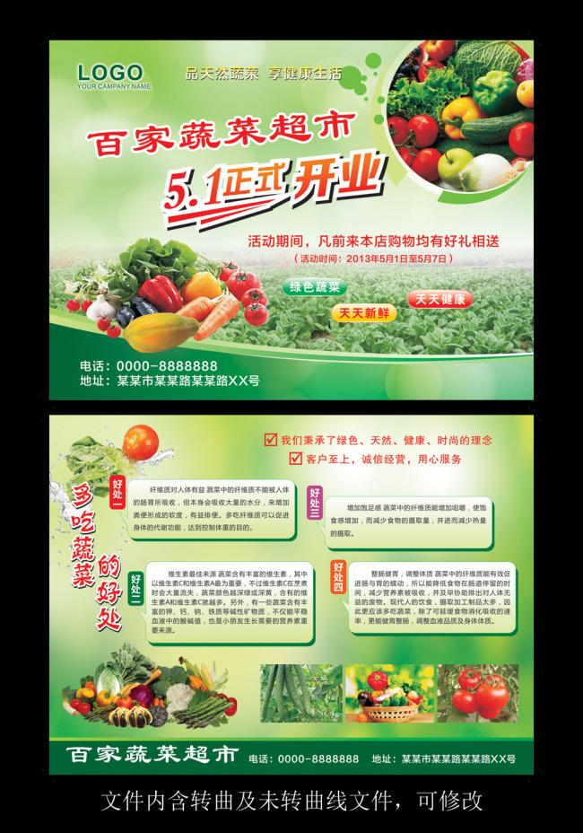 蔬果宣传单背景模板