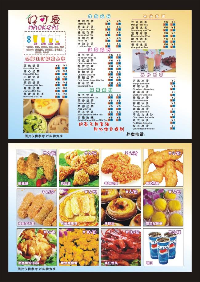 餐饮模板宣传单模板下载 餐饮模板宣传单图片下载 餐饮彩页 小吃dm