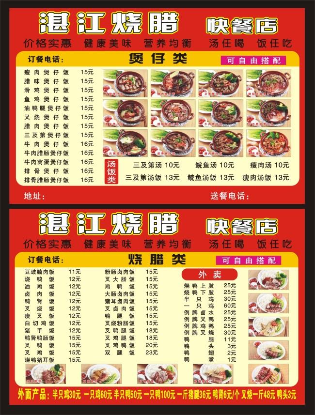 餐厅快餐模板下载模板下载(图片编号:11043890)