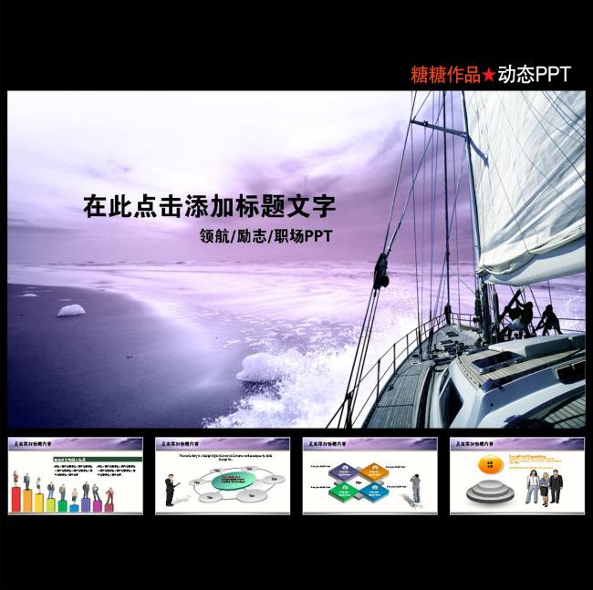 职场商务起航领航企业文化动态ppt模板