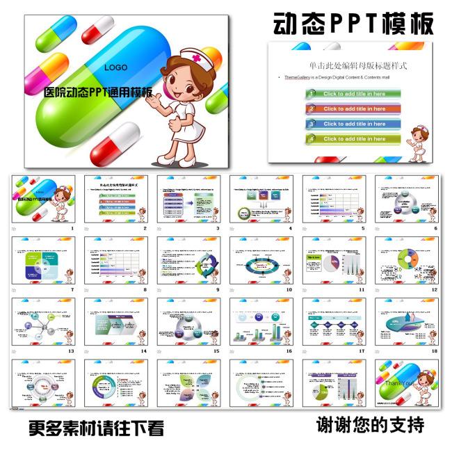 医疗药品ppt模板模板下载 医疗药品ppt模板图片下载 医疗药品ppt模板