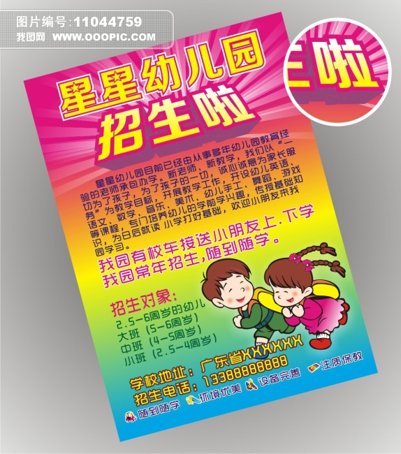 61幼儿园招生海报