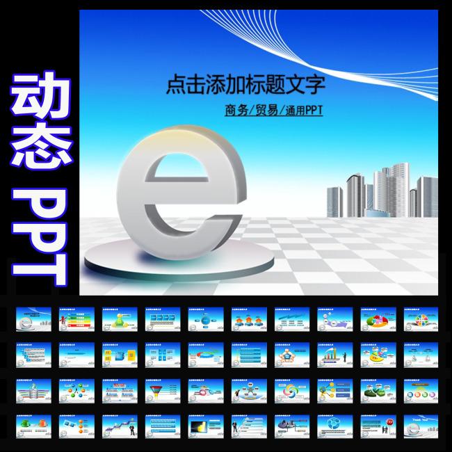 动态科技电脑信息通讯幻灯片ppt模板