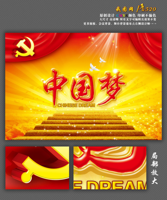 中国梦海报创意设计
