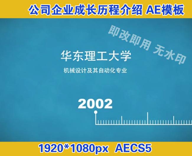 公司企业成长历程介绍ae模板