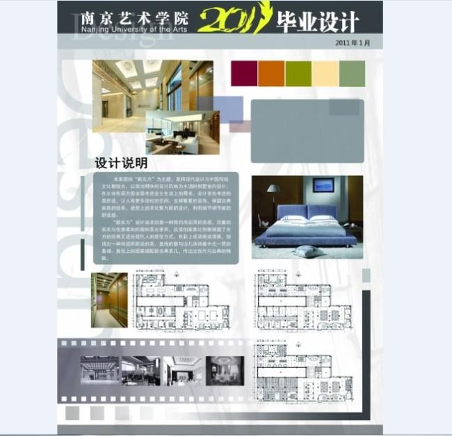 装潢设计 装修 毕业作品 平面设计 展出 展板 展览 海报 排版 中国风图片