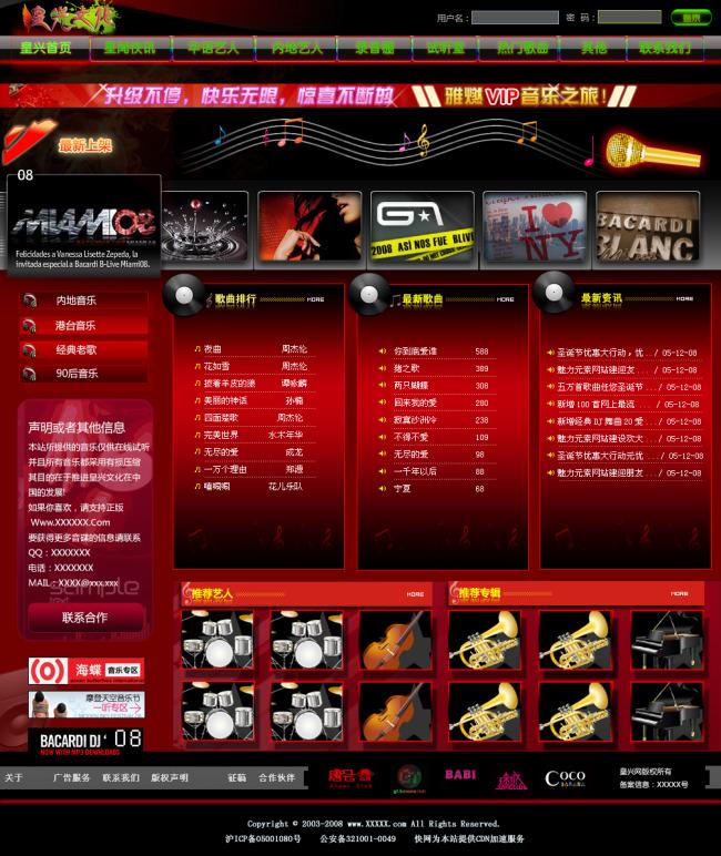 红色大气时尚音乐网站模板