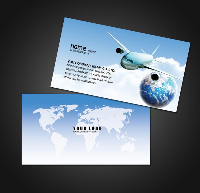 飞机 蓝天白云 名片 创意名片