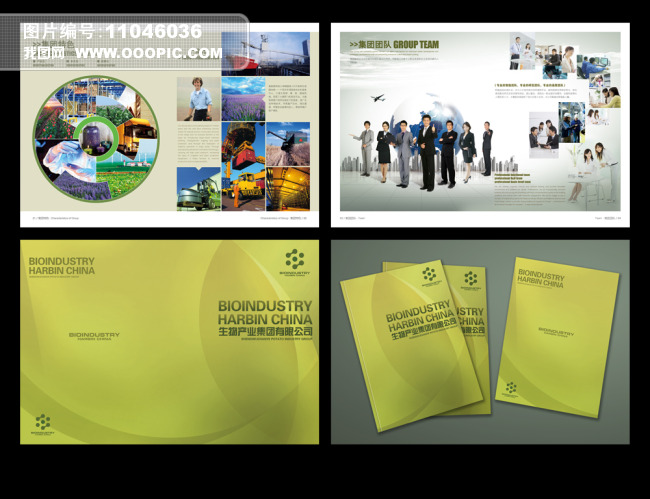 企业产品画册版式设计