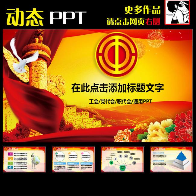 工会慰问帮扶民主管理幻灯片ppt模板下载