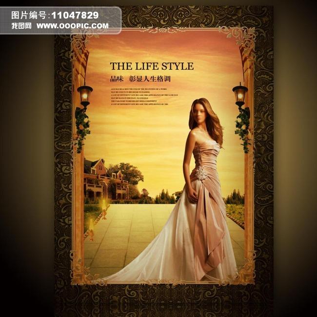 欧式房地产海报设计 西式房地产广告 欧美房地产海报设计 ...