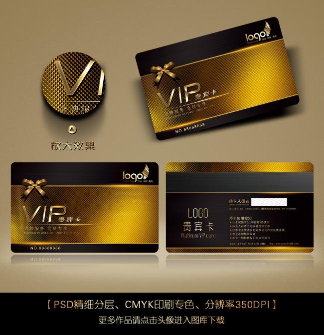vip会员卡模板下载 vip会员卡图片下载 vip卡 高档vip卡 会员卡 贵宾