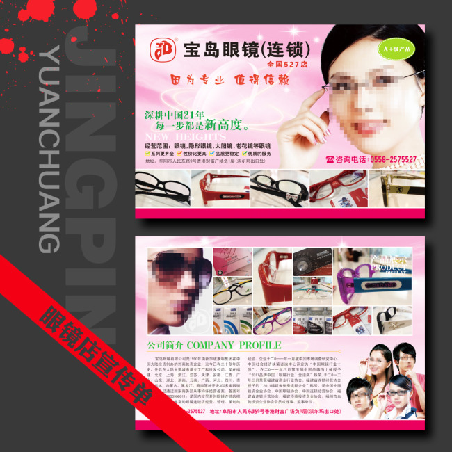 眼镜店宣传单模板下载