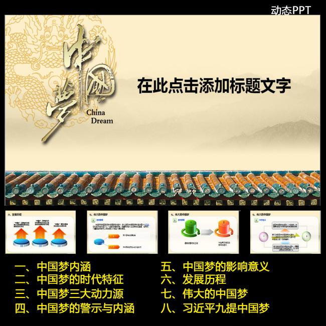学习中国梦理论研究座谈会报告会讲座ppt模板下载(:)