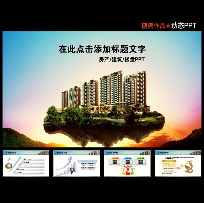房地产城市建筑楼盘工程规划ppt幻灯片模板下载(图片