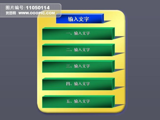 ppt动态标题素材模板下载(图片编号:11050114)图片