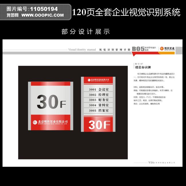 模板 识别系统/企业VI视觉形象识别系统模板下载