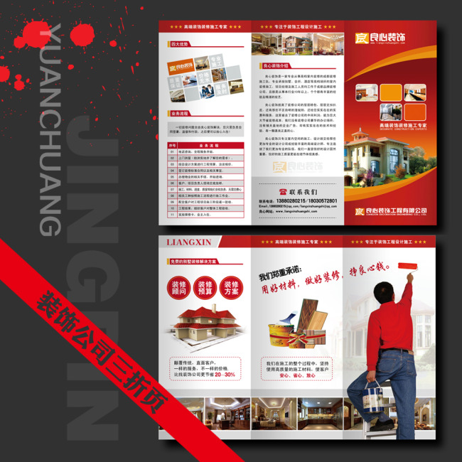 促销 宣传广告  (650x650); 装饰公司宣传单; 装修公司宣传单模板