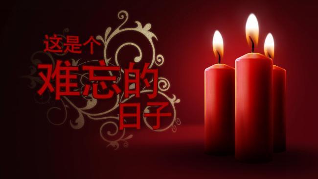 蜡烛婚礼喜庆ae模板