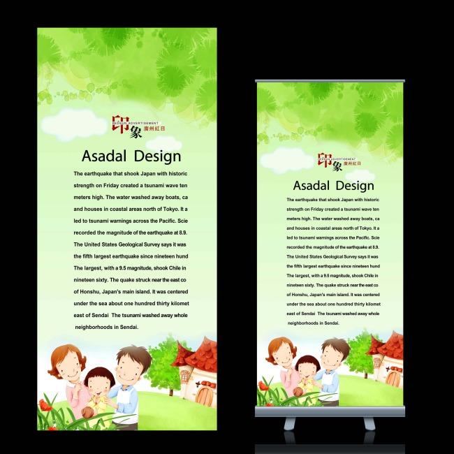 绿色卡通儿童温馨家庭和谐学习x展架易拉宝