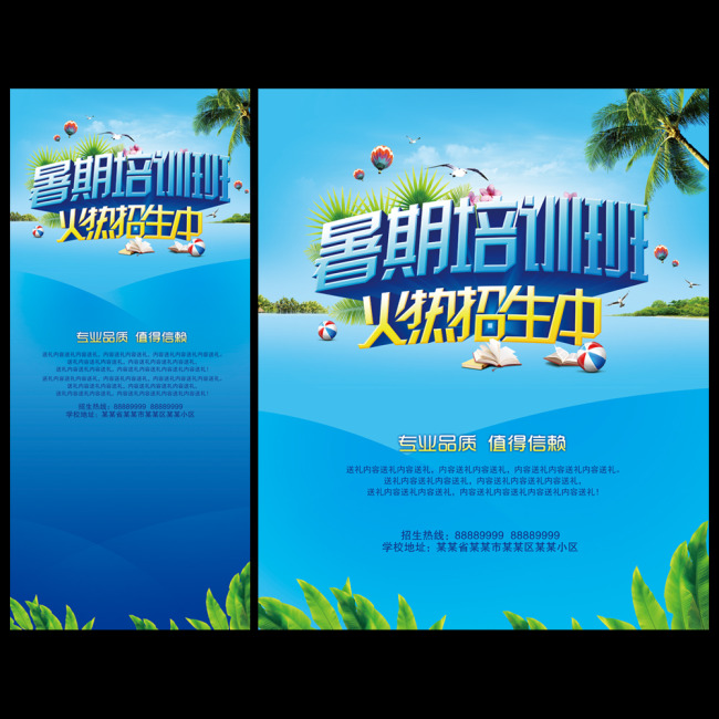 暑期培训班宣传单模板下载(图片编号:11051622)_彩页