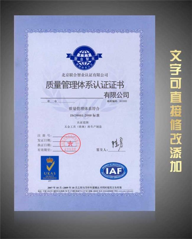 北京智联认证模板下载(图片编号:11052368)