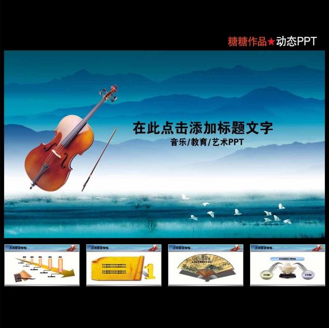 小提琴音乐教育培训课件动画幻灯片ppt图片